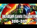Фрагмент с начала видео - Эволюция Халка Гладиатора (2010-2017)