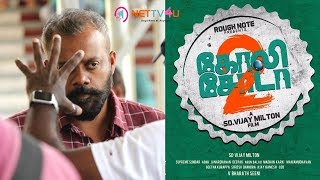 Goli Soda 2 Trailer Released| Gautham Menon Mass Entry In Goli Soda 2| Samuthirakani|SD Vijay Milton