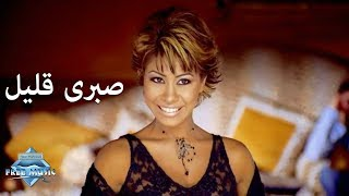 Shirene – Sabry 2alil    شيرين – صبري قليل فيديو كليب