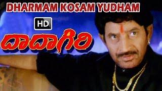Dharmam kosame yudham | Dadagiri