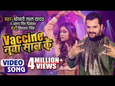 #VIDEO | #Khesari Lal Yadav | Vaccine नया साल के | #Antra Singh , Ft. #Dimpal Singh | New Year Song