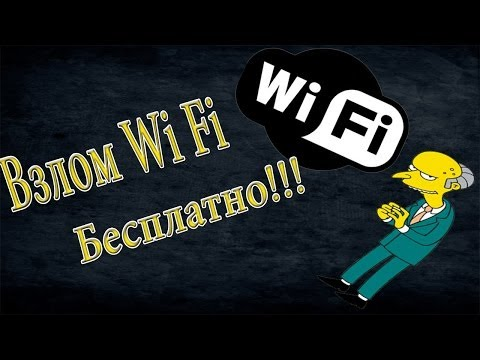 Взлом Wi-Fi WPA2 Backtrack 5 R3. Взлом wifi Wpa2 Простой способ. Как