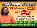 Guru ke upay By Vivek Mudgal