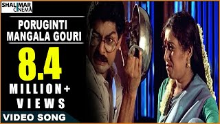 Poruginti Mangala Gouri Video Song | Subhalagnam