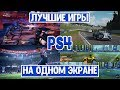 Лучшие игры на двоих для PS4 на одном экране. Split screen games PS4