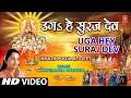Uga Hai Suraj Dev Bhojpuri Chhath Pooja Geet By Anuradha