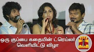 Sivakarthikeyan, Udhayanidhi's Speech at 'Oru Kuppai Kathai' Movie Trailer Lauch Event
