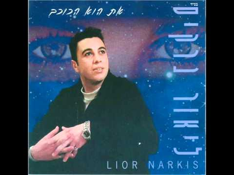 ליאור נרקיס לבדי נותרתי Lior Narkis