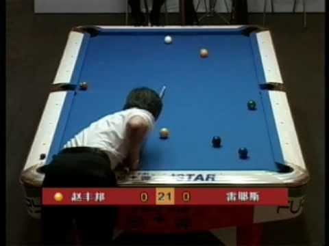 Chao Fong-Pang (趙豐邦) vs Efren Reyes (Rack 01-03)