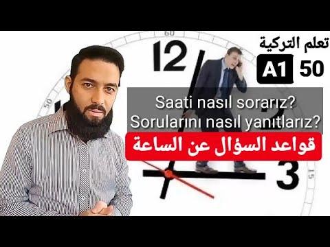 تومر A1 الدرس 50 السؤال والجواب عن الساعة  TÖMER A1 Arapça 50 Saati sormak