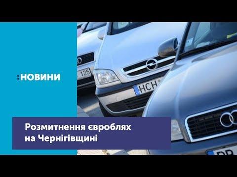 Журналісти показали як пільгово розмитнити авто у Чернігові. ВІДЕО