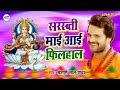 #Sarswati Puja Song 2020 - सरस्वती माई आई फिलहाल - #Bhakti Song 2020 - #Khesari