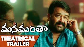 Manamantha Theatrical Trailer