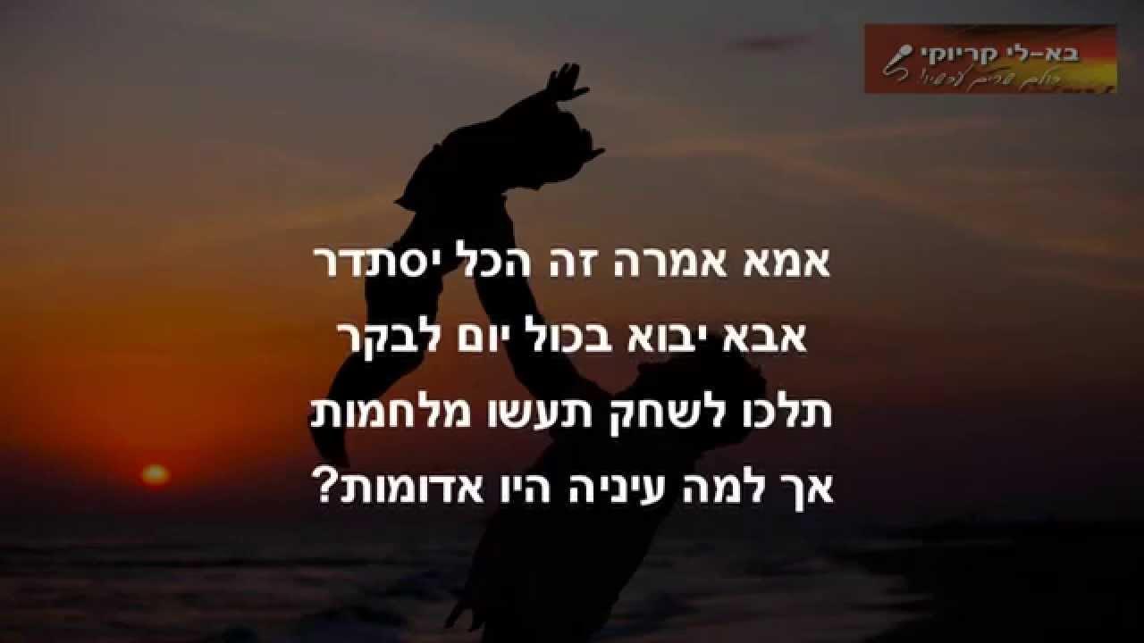 אבא אבא - חיים משה - פלייבק קריוקי