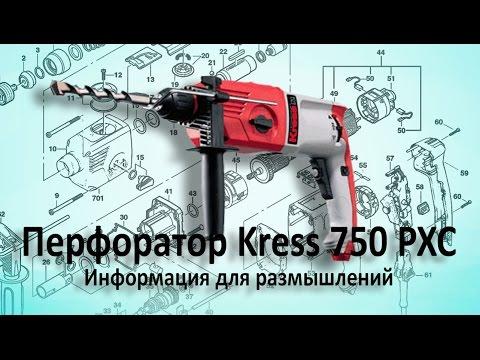 перфораторы кресс 750 pxc