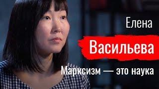 Марксизм — это наука. Елена Васильева –– По-живому (23.08.2019 21:35)