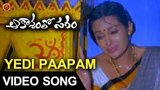 Yedi Paapam Full Video Song - Aakasamlo Sagam