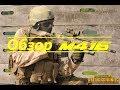Обзор оружия M416 в PUBG | PLAYERUNKNOWN'S BATTLEGROUNDS