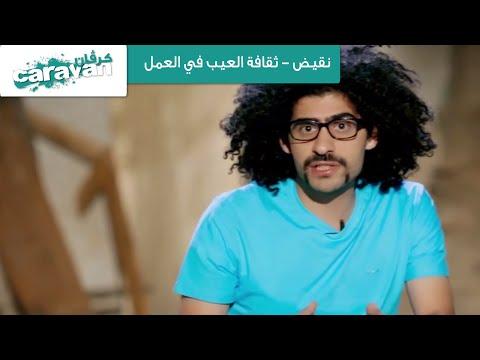 بالفيديو : شاهد الدول العربية والغربية من ناحية ثقافة العيب بالعمل - كرفان