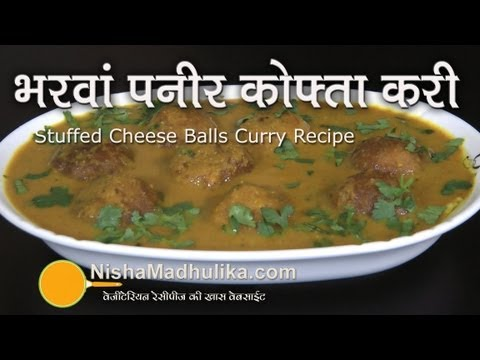 Stuffed Paneer Kofta Curry Recipe