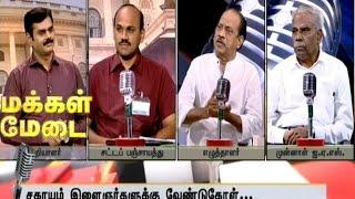 Makkal Medai 02-03-2015 Rajtv Show   Watch Raj Tv Makkal Medai Show March 02, 2015