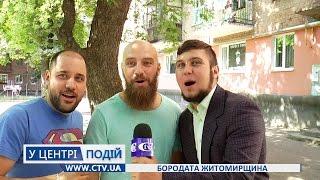 Борода: модный тренд в Житомире