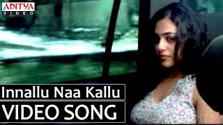 Innallu Naa Kallu Video Song - Ala Modalaindi