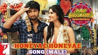 Honeyae Honeyae Song - Aaha Kalyanam - TAMIL