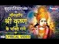 बृहस्पतिवार भक्ति : नॉनस्टॉप कृष्णा भजन : श्री कृष्णा भजन : Nonstop Shri Krishna Bhajan : Bhakti