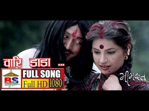The Destiny movie scenes Wari Danda NEPALI FILM BHIMDATTA Nabal Khadka Nisha Adhikari Sumina GhimireWari Danda Full Song From Movie BHIMDATTA Movie BHIMDATTA Singer Rajesh Payal