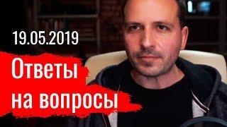 Константин Сёмин. Ответы на вопросы 19.05.2019 (20.05.2019 13:34)