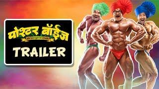 Poshter Boyz (पोश्टर बॉईज) Trailer - Latest Marathi Movie - Shreyas Taplade, Dilip Prabhavalkar