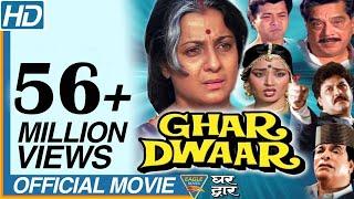 Ghar Dwaar Hindi Full Length Movie  Tanuja, Sachin, Raj Kiran  Eagle Hindi Movies