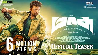 Masss - Official Teaser