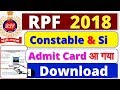 RPF Exam Admit Card 2018, Railway RPF परीक्षा तिथि, RPF Exam Date 2018 , Latest News, official