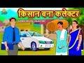 किसान बना कलेक्टर - Hindi Kahaniya for Kids | Stories for Kids | Moral Stories | Koo Koo TV Hindi