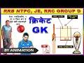 Cricket Gk in Hindi l History of Cricket l Static Sports Gk l क्रिकेट से जुड़े हुए सभी महत्वपूर्ण