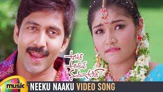 Neeku Naaku Video Song   Aunty Uncle Nandagopal Movie