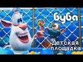 Буба - Детская площадка 🏀 новая 37 серия Буба 2019 от KEDOO мультфильмы для детей