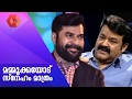 Mohanlal answers Mammootty's question