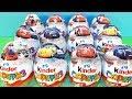 Киндер Сюрприз ТАЧКИ 3 2017! Unboxing Kinder Surprise eggs Cars 3 Disney! Новая коллекция!