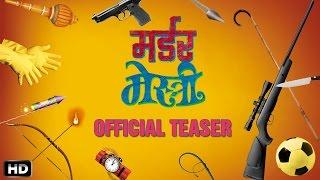 Murder Mestri - Official Teaser