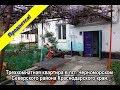 Продается трехкомнатная квартира в пгт. Черноморском Северского района Краснодарского края