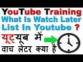 what is watch later list ? and how to add/delete videos on watch later list in hindi/urdu