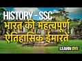 SSC: Historical monuments India| भारत की महत्वपूर्ण ऐतिहासिक ईमारतें | Hindi