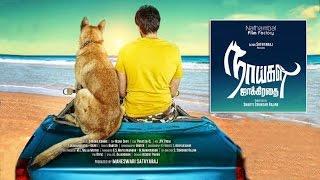 Naaigal Jaakirathai Official Teaser