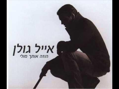 אייל גולן גשם במאי Eyal Golan