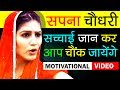 Sapna Choudhary Biography in Hindi | Life Story | Motivational Video