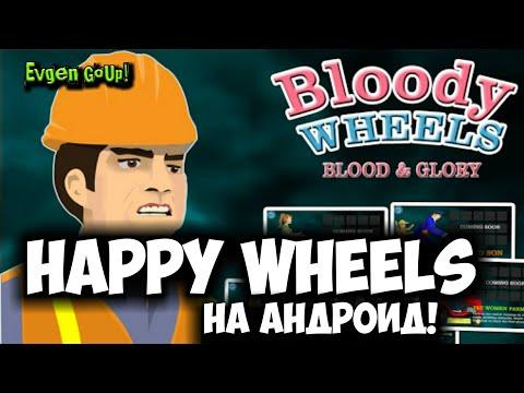 Скачать Игру Happy-Wheels На Андроид 4 0 Новые