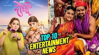 Top 10 Entertainment News |  Weekly Wrap | Shashank Ketkar Got Married & Gachchi Movie Trailer Out